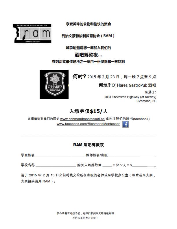 2015 pubnightRAM-Chinese Translation_002
